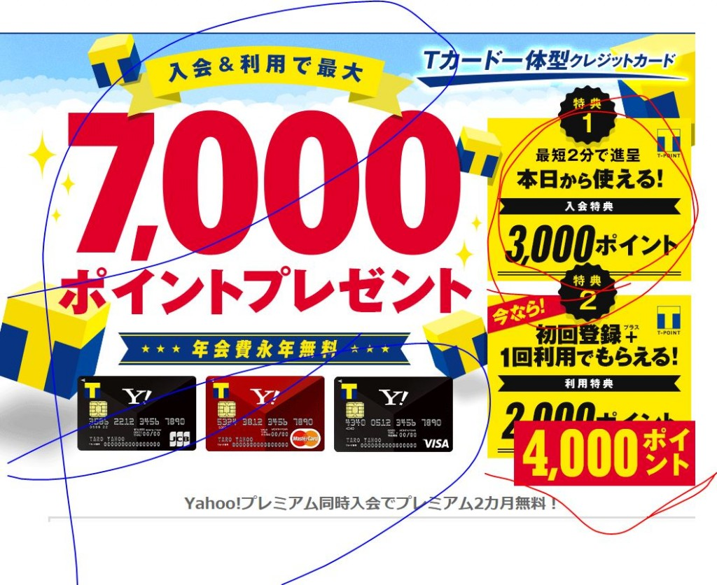 yahoocard7000point
